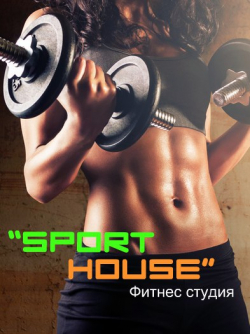 Фитнес студия Sport House - Stretching