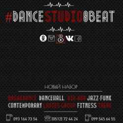Dance Studio 8BEAT - Танцы